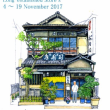 Exhibition A Walk in Nihonbashi