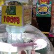 【エブリイ津高店】ゲームが安い!10円からあそべます!