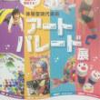 アートパレード展 2017/15(土)〜9/24(日) 浜田市世界こども美術館