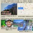 世界の少数民族-11 標高3000mの大涼山 山脈に暮らす「イ族」の巻