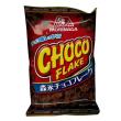 1月20日(日)のつぶやき チョコフレーク(542kcal)一袋食っちまったσ( ̄∇ ̄;) 森永チョコフレーク チョコレート お菓子 森永製菓