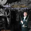 """""""風の五重奏団""""フルート奏者、丸田悠太のCDがリリースされました。"""