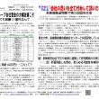 No.59-08 賃下げ転籍の一方で巨額報酬、DXJ多賀城撤退阻止