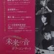 超お得コンサート ガラ・コンサート 2018.3.21
