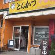 富山市 寿邦園
