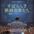 """""""第12回札幌国際短編映画祭(Sapporo Short Fest 2017) 『すばらしき映画音楽たち』""""(2回目)"""