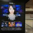 8月14日(月)のつぶやき:剛力彩芽 Amazonで、頭をひねる夏。FACE(東京駅電飾シート広告)
