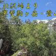創楽 甲斐駒ヶ岳・登山より 深田久弥が利用したルート「仙水峠ルート」!