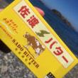 初佐渡島久しぶりの海