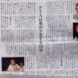 【朗報】P機関紙に「PTA不要論&PTAに入らない人もいる」という言葉の掲載あり