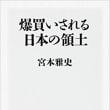 おすすめ本、、、、     爆買いされる日本の領土 (角川新書)