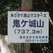 13 鬼ヶ城山(737m:安佐北区)登山  「鬼ヶ城山」山頂です
