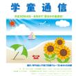 夏季学童保育通信