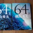 読書の時間 64(ロクヨン)