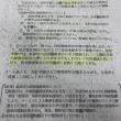【和田政宗の本音でGO! 5/21】愛媛県から新たな文書 和田『苦しくなるのは愛媛県の方』