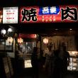 A Night in Kusatsu 〜草津の夜は終わらない