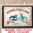 限定品~スーパーカブC100パブミラー