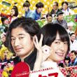映画「ミックス。」 日本語字幕上映のご案内