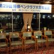 第29回将棋ペンクラブ大賞贈呈式 の世界一早いブログ(←かどうかは未確認)