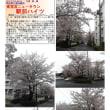 埼玉-633 東鷲宮ニュータウン 駅前ハイツ
