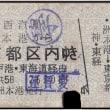 硬券追究0117 関西汽船-3 淡路航路