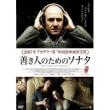 善き人のためのソナタ(2006)