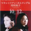 京都でチェロとピアノのデュオの夜を