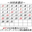 10月の休業日 改定