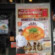 たまにはチェーン店の素朴なラーメンが気になるんです。昭和の味が懐かしい!
