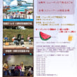 『Last summer concert No.2 永久不滅のフォークソングサウンド』