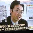 3月6日朝日テレビ北小岩スーパー堤防を放映⑥