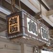 2019.3.7〜10★北海道3泊4日(札幌・小樽)旅行レポート、その2