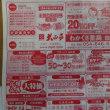 明日は新年初の白子100円笑店街です!