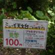 熊本(八代港)~佐賀(唐津港)と、2日のウロウロ客船ドライブ!!(無駄に枚数多しっ!)