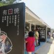楽書き雑記「陶磁器フェアとサツキ大会=主役なき名古屋城で2つのイベント開催中」