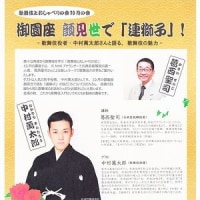 歌舞伎とおしゃべりの会(10月の会) @岐阜県可児市・可児市文化創造センター
