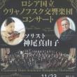 晴耕雨読日記 平成29年11月23日 木曜日 ロシヤ国立ウリャノフスク交響楽団コンサート