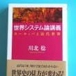 「世界システム論講義」その他の本