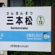 T12三本松(香川県)さんぼんまつ