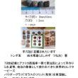 半額セール!アンティーク・小粒ガーナ産世界的コレクタービーズコレクションの紹介