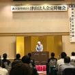 前愛媛県知事 加戸守行氏の講演