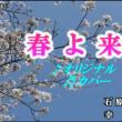♬・春よ来い /田川寿美// kazu宮本