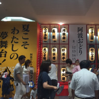阿波踊り前夜祭(18/08/11)