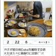 20180222 鍋振りに没頭(^^;)