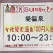 人吉球磨はひなまつり2018