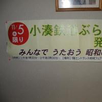 祝「小湊鉄道歌声列車・・・50回達成