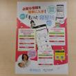 寝屋川市公式アプリ「もっと寝屋川」配信スタート!