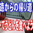 桜島フェリーでうどんを食べよう
