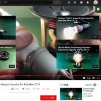 フリーエネルギーの動画