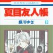 『夏目友人帳』第13巻/緑川ゆき